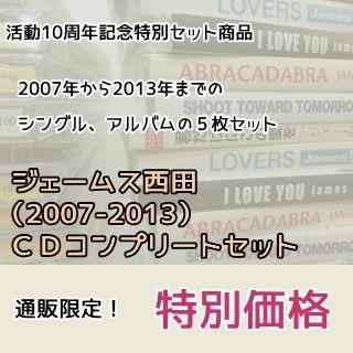 ジェームス西田(2007-2013)CDコンプリートセット